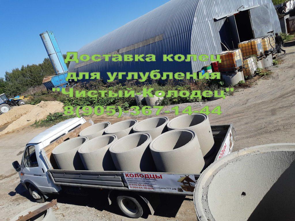 Доставка колец для углубления колодца в Химкинском районе и Химки