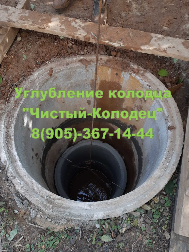 Углубление колодцев в Домодедово и Домодедовском районе