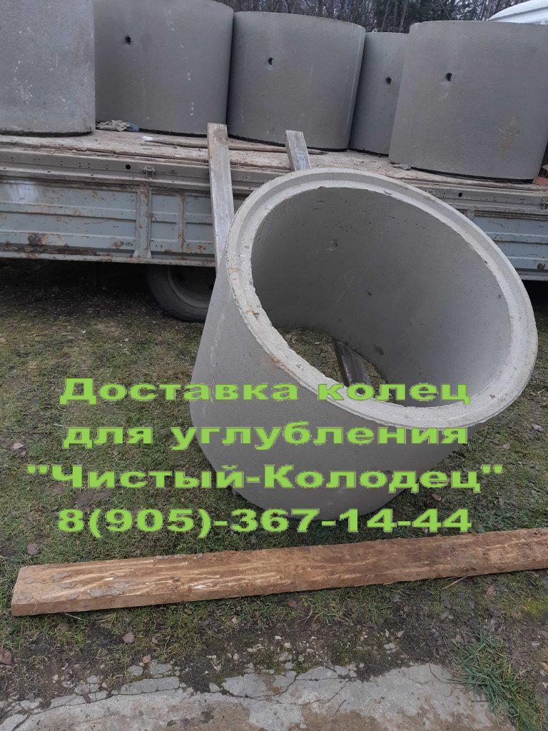 Кольца углубления колодца в Калужской области и Калуге