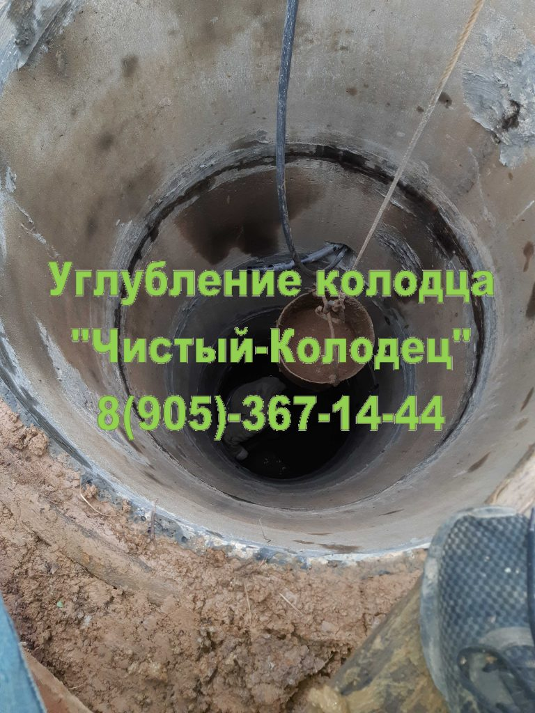 Углубление колодца в Домодедово и Домодедовском районе