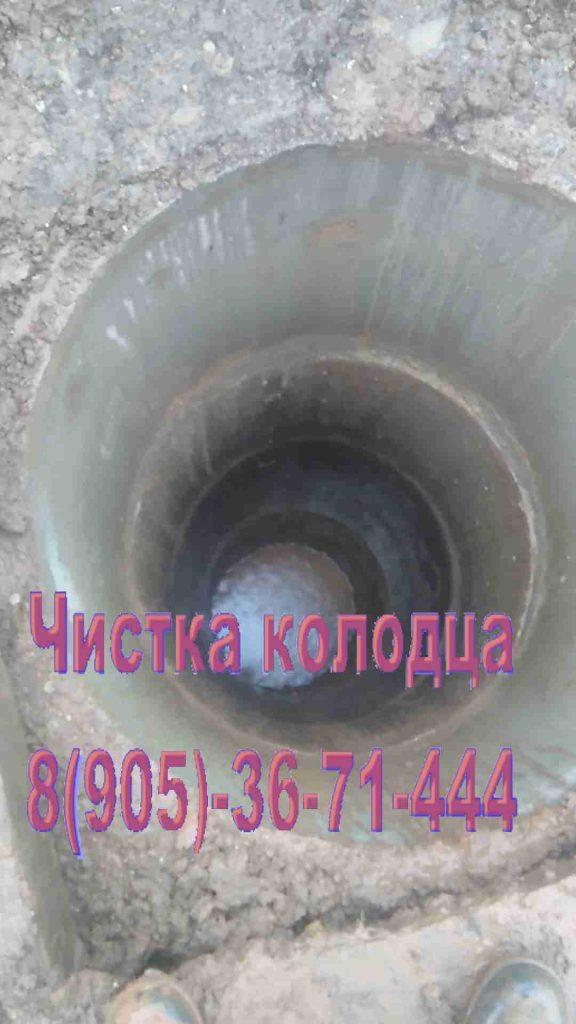 Очистка колодца в Дмитрова Гора