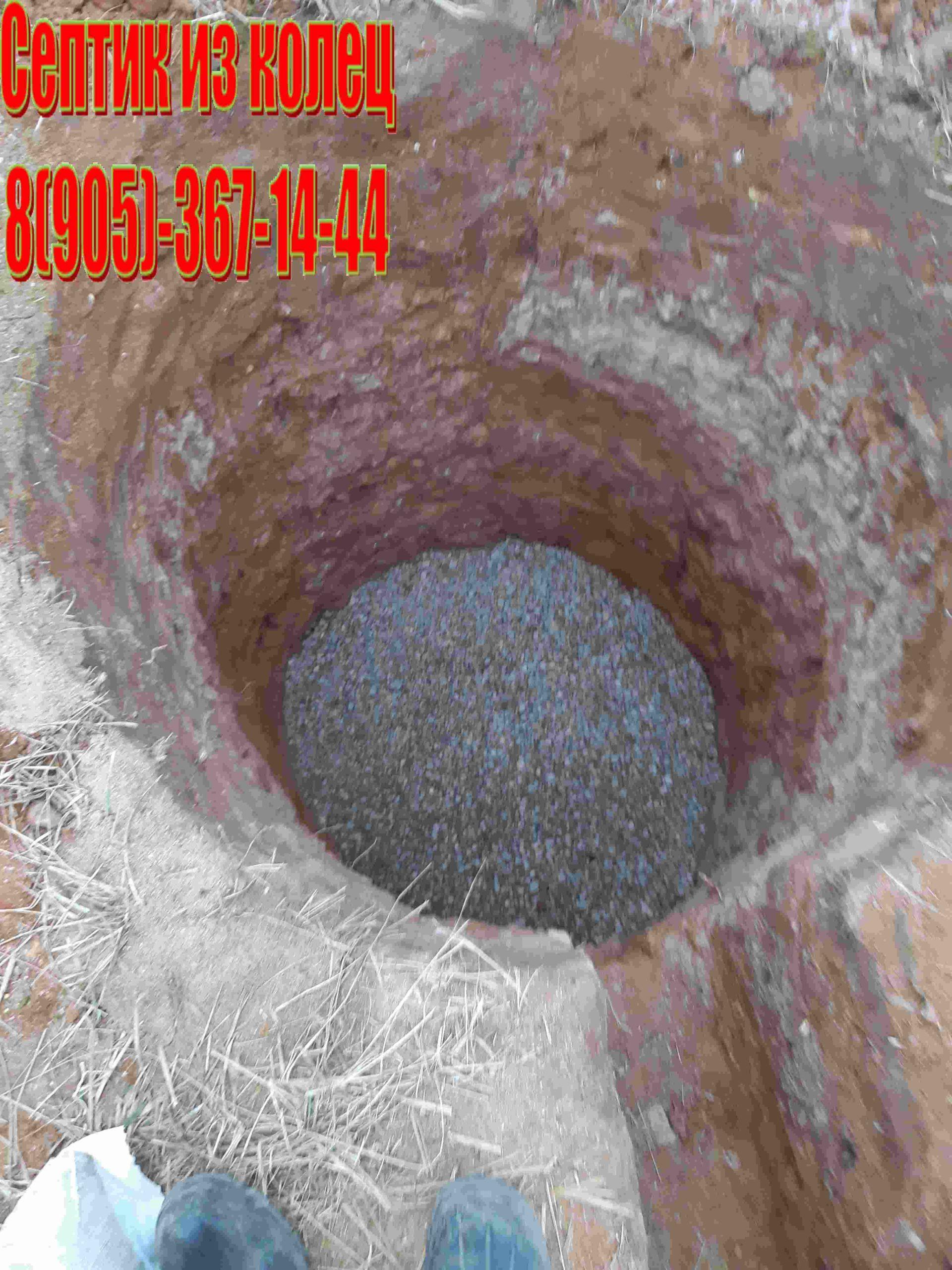 Септики из бетонных колец в поселок Икша